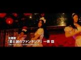 Ради любви / For Love's Sake - Япония, 2012
